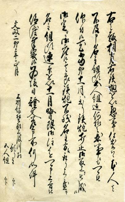 鉄砲証文-03.jpg