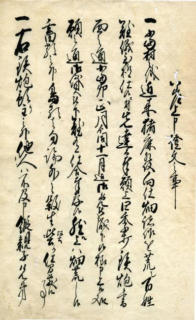 鉄砲証文-01.jpg